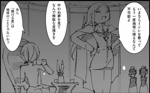 A.O.Z RE-BOOT ガンダム・インレ 6巻 感想 19