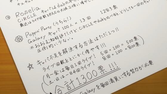 BanG Dream! 3期 7話 感想 00403