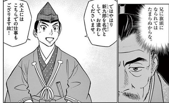 新九郎、奔る! 4巻 感想 00033