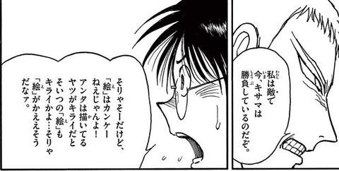 双亡亭壊すべし 25巻 最終回 感想 001