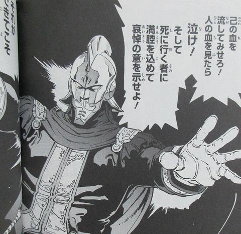 機動戦士ガンダムF91 プリクエル 1巻 感想 ネタバレ 28