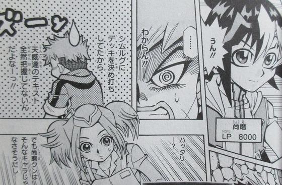 遊戯王OCGストラクチャーズ 1巻 感想 00022