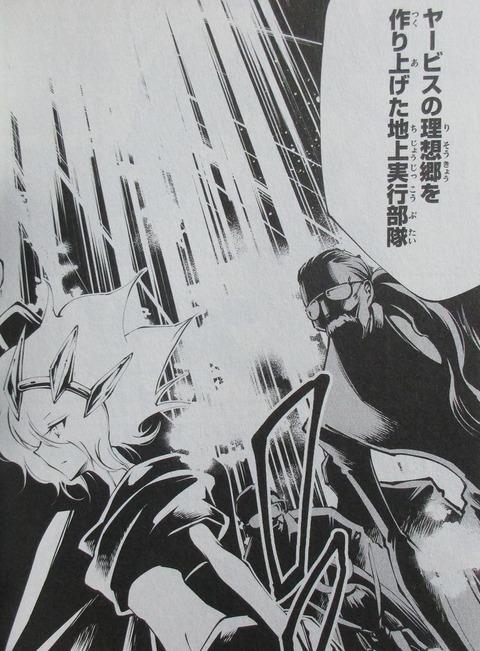シャーマンキング マルコス 2巻 感想 ネタバレ 64