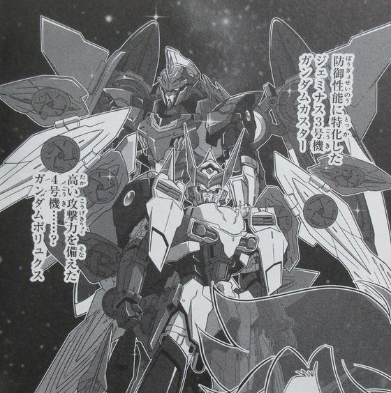 ガンダムW G-UNIT オペレーション・ガリアレスト 1巻 感想 41