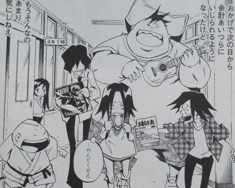 シャーマンキングzero 1巻 感想 0060