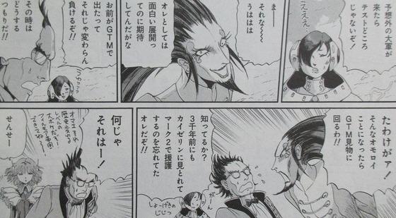 ファイブスター物語 15巻 感想 00062
