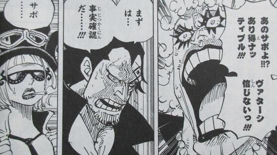 ONE PIECE 95巻 感想 00007