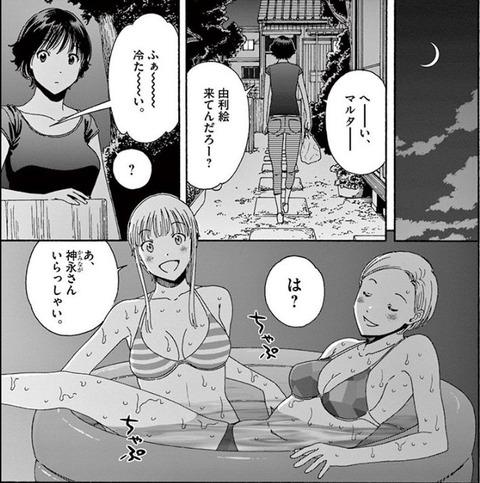 くーねるまるた ぬーぼ 5巻 感想 03