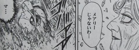 双亡亭壊すべし 19巻 感想 38