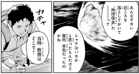 機動戦士ガンダム 閃光のハサウェイ 1巻 感想 ネタバレ 04
