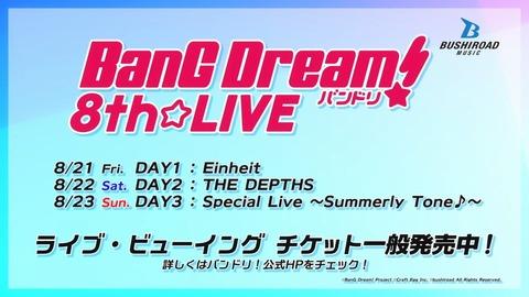 BanG Dream!ガルパピコ大盛 第12話 感想 00131
