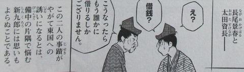 新九郎、奔る! 6巻 感想 19