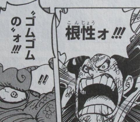ONE PIECE 99巻 感想 ネタバレ 65