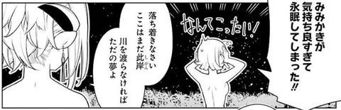 EAR'S GIFT みみかき先生 1巻 感想 ネタバレ
