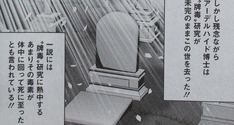 ムダヅモ無き改革 プリンセスオブジパング 8巻 感想 00024