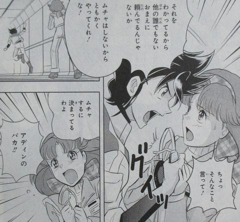 ガンダムW G-UNIT オペレーション・ガリアレスト 4巻 感想 82
