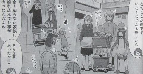 ゆるキャン 11巻 感想 55