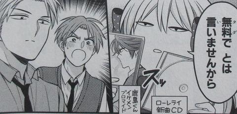 月刊少女野崎くん 12巻 感想 00013