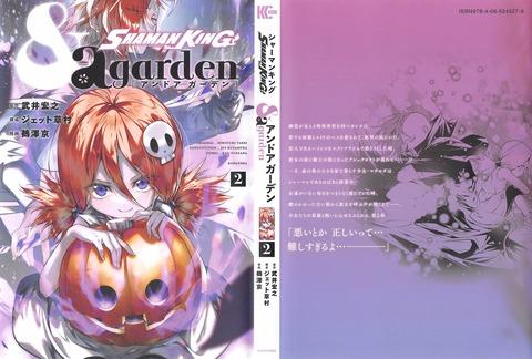 シャーマンキング & a garden 2巻 感想