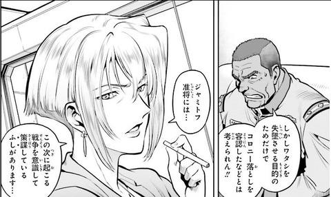 ガンダム0083 REBELLION 15巻 感想 11