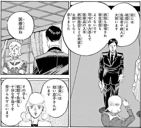 ガンダム MS戦記REBOOT 3巻 感想 最終回 00020