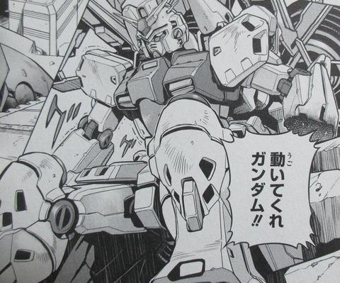 ガンダム0083 REBELLION 15巻 感想 47