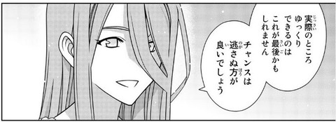 UQ HOLDER! 24巻 感想 050