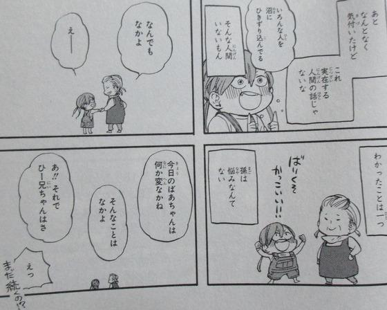 ヨシノズイカラ 3巻 最終回 感想 00059