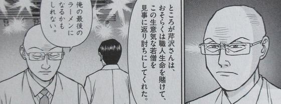 らーめん再遊記 1巻 感想 00125