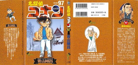 名探偵コナン 97巻 感想 00052