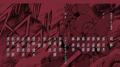 ゲッターロボ アーク 第9話 感想 1055