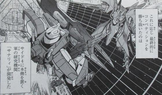 機動戦士ガンダムF90FF 1巻 感想 00054