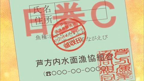 放課後ていぼう日誌 第8話 感想 00177