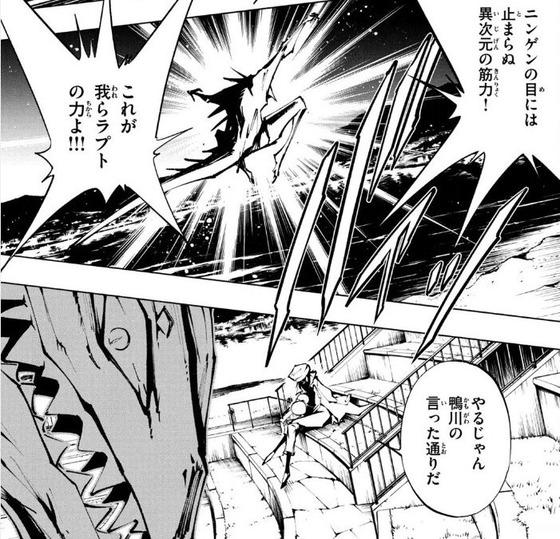 シャーマンキング ザ・スーパースター 4巻 感想 00009