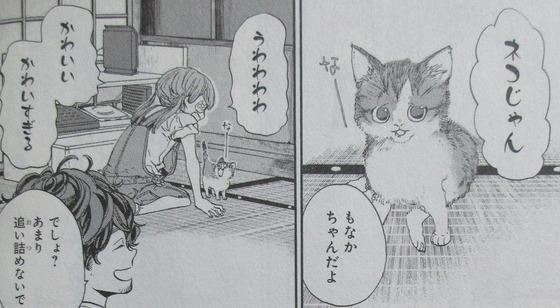 ヨシノズイカラ 3巻 最終回 感想 00034