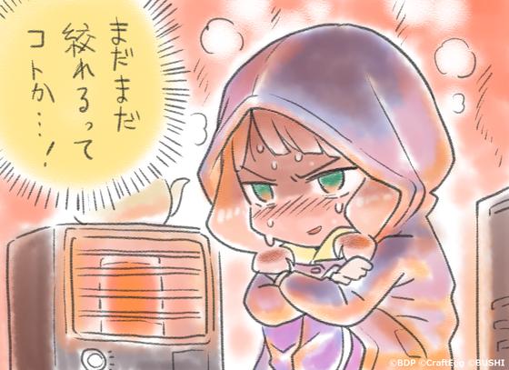 BanG Dream! ガルパピコ 大盛 第5話 感想