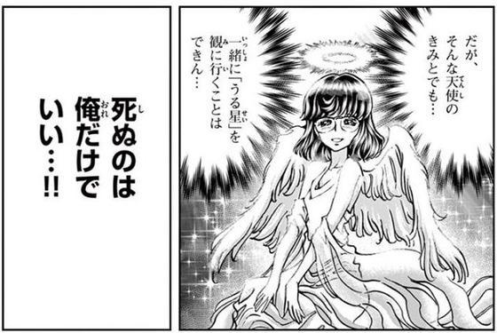 アオイホノオ 23巻 感想 00022
