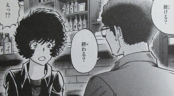アオイホノオ 23巻 感想 00047
