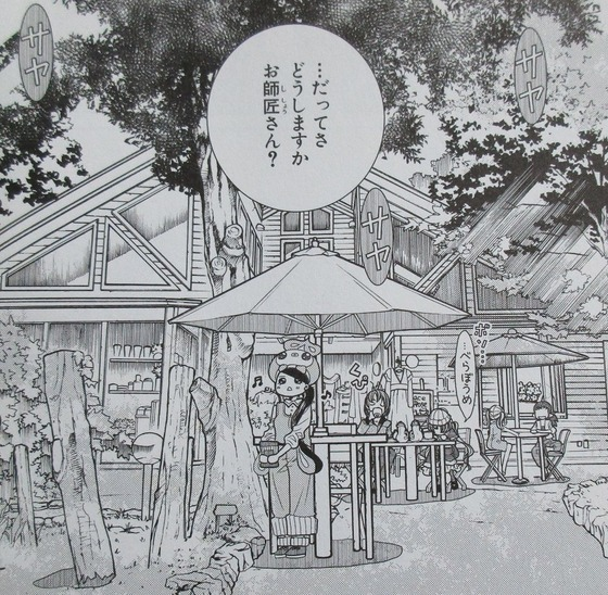 あまんちゅ 15巻 感想 00048