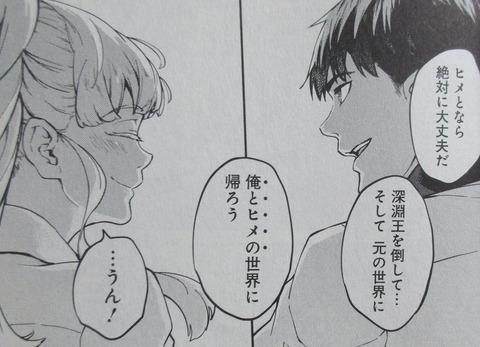 結婚指輪物語 11巻 感想 014