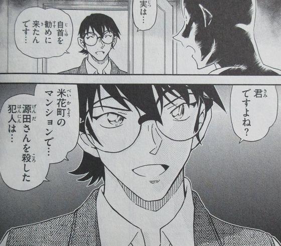 名探偵コナン 98巻 感想 00056