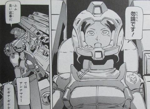 機動戦士ガンダムF91 プリクエル 1巻 感想 ネタバレ 45