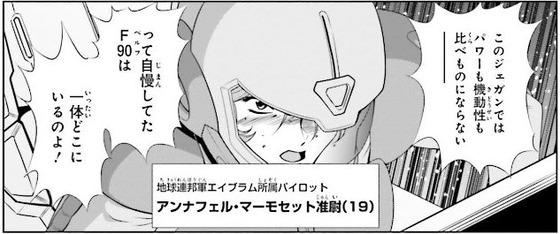 機動戦士ガンダムF90FF 2巻 感想 00006