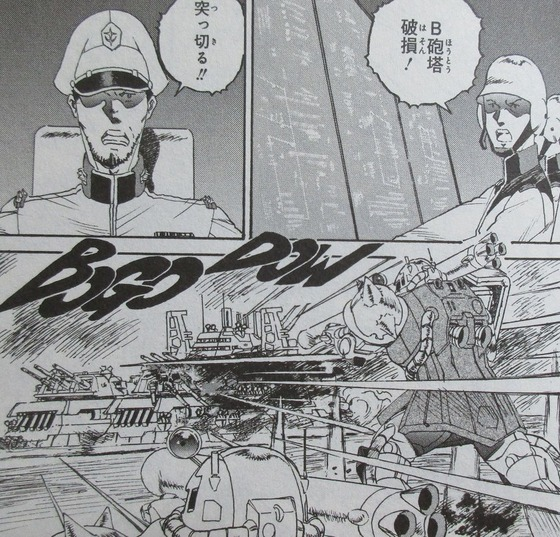 ガンダム MS戦記REBOOT 3巻 感想 最終回 00030