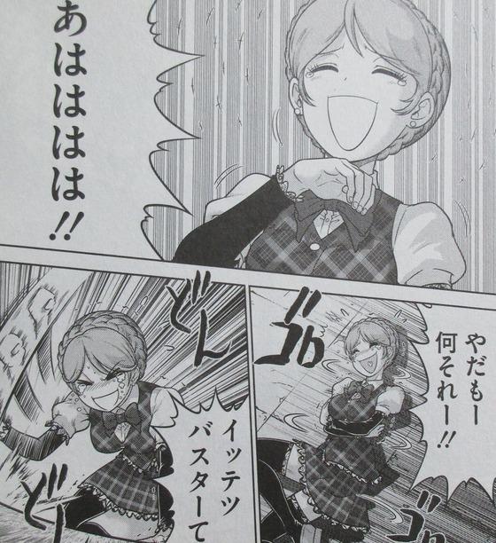 ムダヅモ無き改革 プリンセスオブジパング 7巻 感想 00033