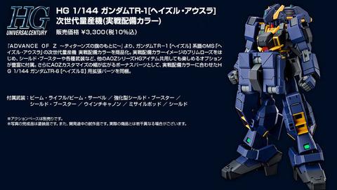ガンダムTR-1 次世代量産機(実戦配備カラー)_07
