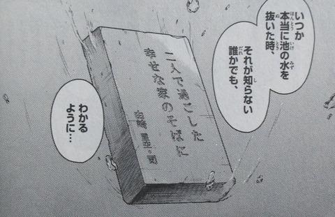 トニカクカワイイ 13巻 感想 35