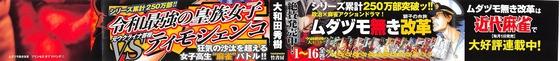 ムダヅモ無き改革 プリンセスオブジパング 7巻 感想 00037
