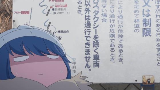 ゆるキャン2期 第2話 感想