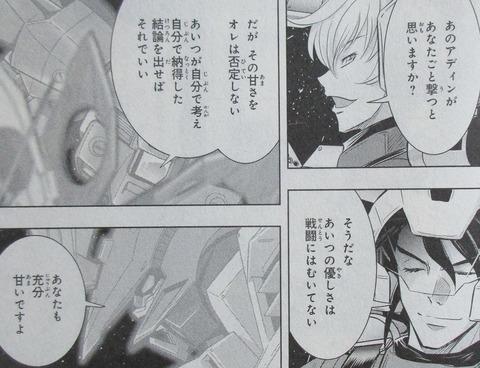 ガンダムW G-UNIT オペレーション・ガリアレスト 3巻 感想 58